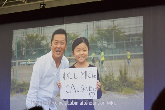 わたし、MRJのCAになりたい♡ MRJロールアウト